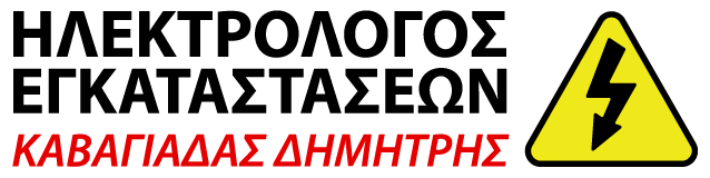 Καβαγιάδας Δημήτρης - Ηλεκτρολόγος